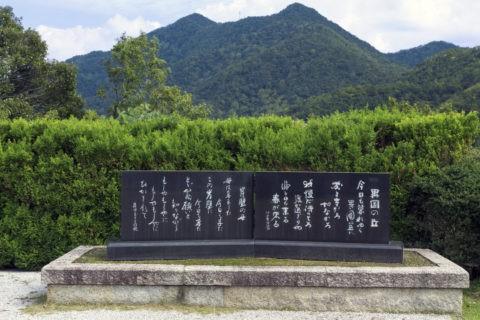引揚記念公園 歌碑