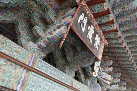 仏国寺 紫霞門