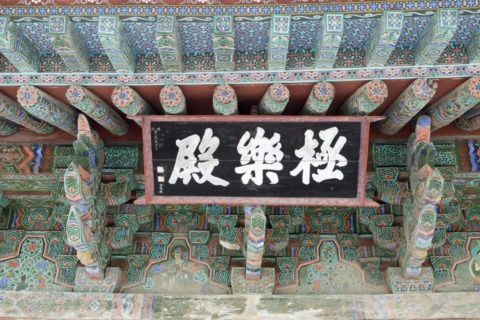 仏国寺 極楽殿