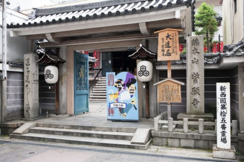 新京極 誓願寺