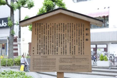 新京極商店街の看板