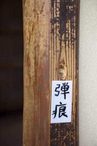 寺田屋 柱の弾痕