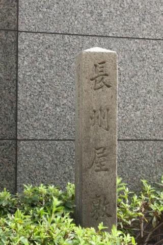 長州屋敷跡の石碑