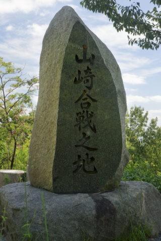 山崎合戦の地の石碑