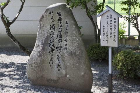 石田三成公供養塔 辞世の句碑