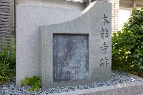 本能寺跡の道標
