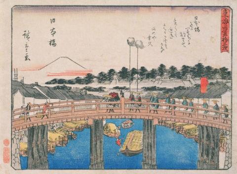 東海道五十三次日本橋 広重作