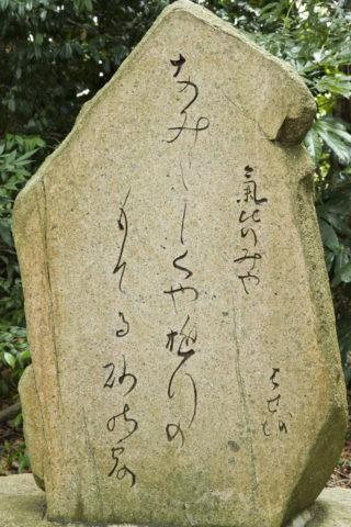 芭蕉の句碑