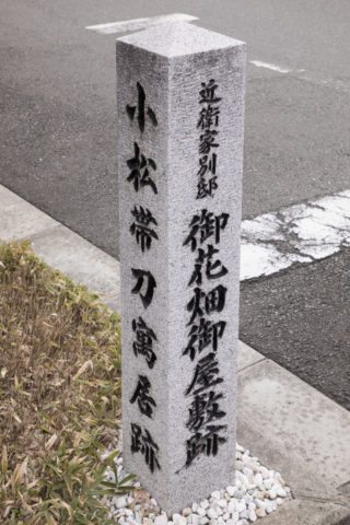 薩長同盟所縁の地 石碑