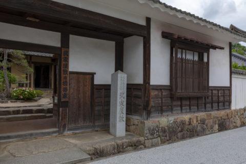 武家屋敷 旧折井家