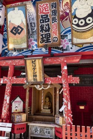新世界 ビリケン神社