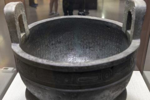 故宮博物院 展示品 毛公鼎
