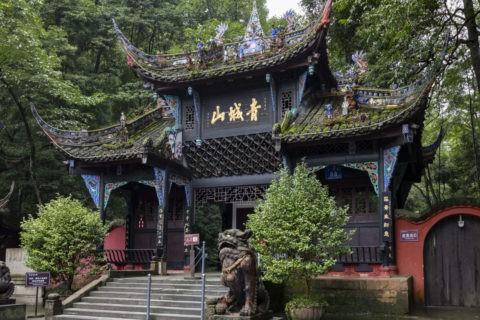青城山 入口