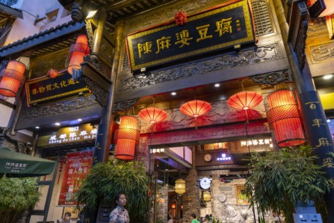 陳麻婆豆腐店