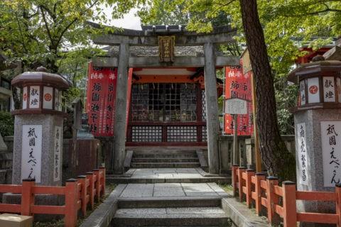 八坂神社 祇園えびす