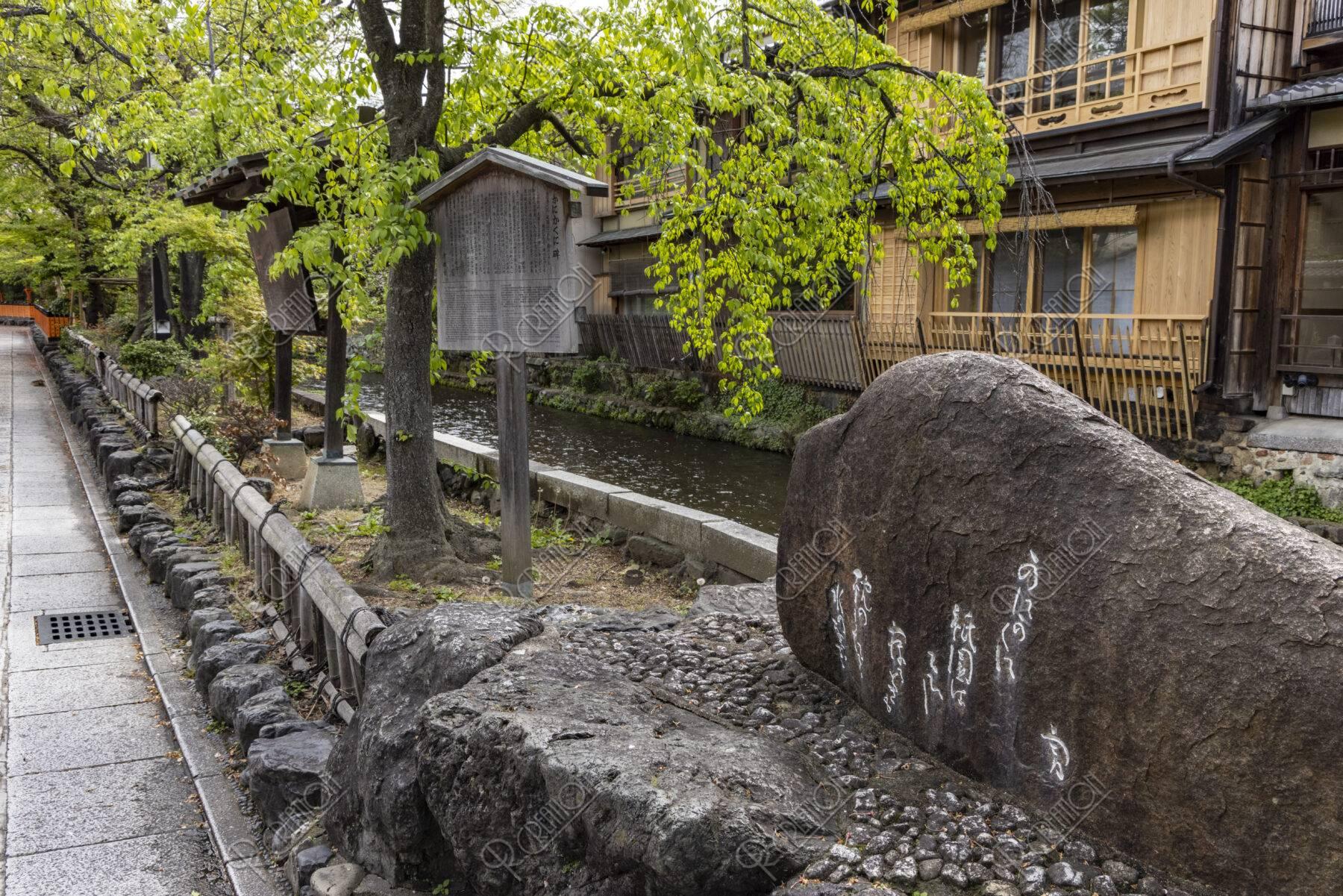 祇園新橋 かにかくに碑